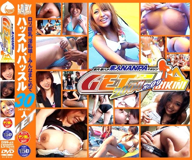 GET!2004 ハッスルハッスル[4タイトル]30人GET!09