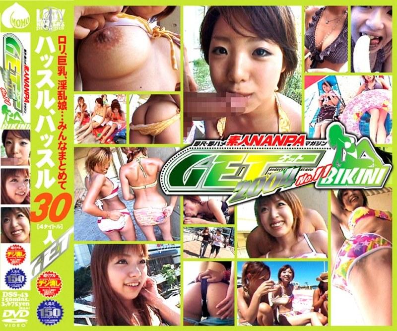 GET!2004 ハッスルハッスル[4タイトル]30人GET!11