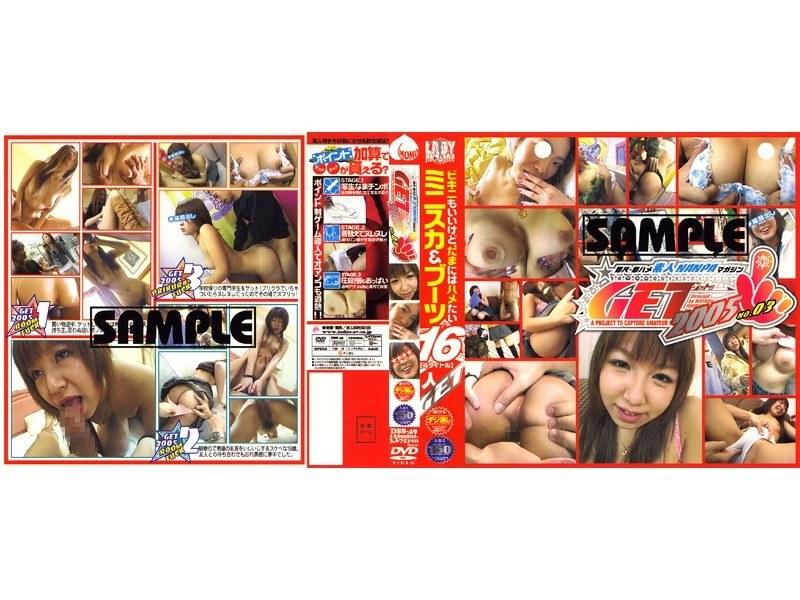 GET!2005 ミニスカ&ブーツ[4タイトル]16人GET!03