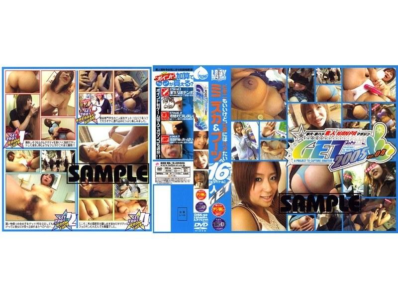 GET!2005 ミニスカ&ブーツ[4タイトル]16人GET!04