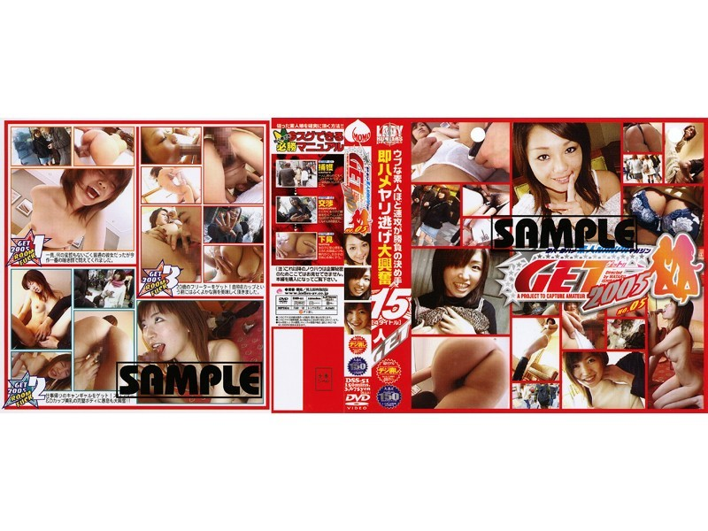 GET!2005 即ハメヤリ逃げ大興奮[4タイトル]15人GET!05