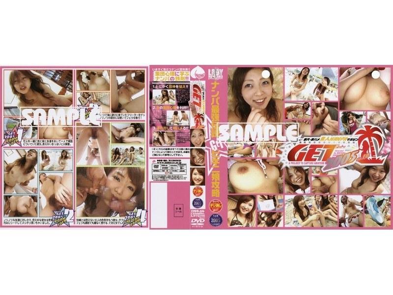 GET!2005 ナンパ最強伝説 ビキニ娘攻略 N0.10