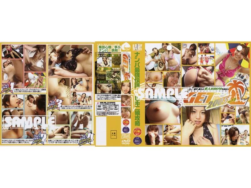GET!2005 ナンパ最強伝説 ビキニ娘攻略 N0.12