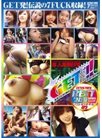 ベスト・オブ・ザ・ゲット 02