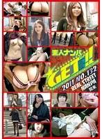 GET!素人ナンパ No.132 ダウンロード