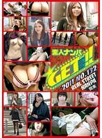 「GET!! 素人ナンパNo.132 STREET NANPA 2011」のパッケージ画像