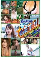 GET!素人ナンパ ビキニ!!湘●篇No.148 ダウンロード