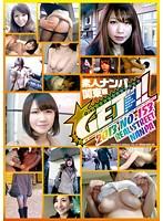 (15dss00153)[DSS-153] GET!素人ナンパ 関東版No.153 ダウンロード