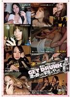 酔娘伝 GET DRUNK 酒で酔った学生とヤった ダウンロード
