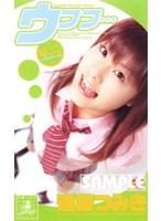 (15tmk01)[TMK-001] 進藤つみきSPECIAL ウフフ… ダウンロード