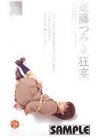 (15tmk04)[TMK-004] 進藤つみきSPECIAL [狂宴] ダウンロード