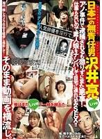 日本一の無責任男沢井亮 〜アノ事件で逮捕されるも懲りずにまた悪事!仕事もないので素人娘をナンパして自宅に連れ込みSEX!!そのまま動画を横流し。〜 ダウンロード