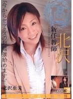 (15hsd03)[HSD-003] 新任教師・北沢 北沢亜美 ダウンロード