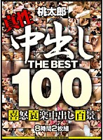 (15hudd00001)[HUDD-001] 中出し THE BEST 100 ダウンロード