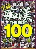 痴漢 THE BEST100 ダウンロード
