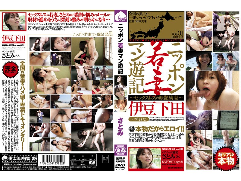 (15ichd19)[ICHD-019] ニッポン若妻マン遊記 さとみ ダウンロード