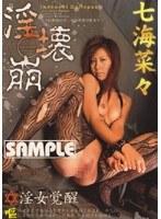 淫・崩壊 淫女覚醒 七海菜々 ダウンロード
