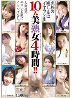 (15jjkd39)[JJKD-039] 10人美熟女4時間!! ダウンロード