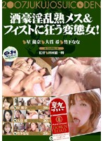 (15jmd03)[JMD-003] 酒豪淫乱熟メス&フィストに狂う変態女! ダウンロード