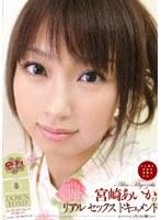 ひとひらの旅シリーズ 宮崎あいかのリアルセックスドキュメント ダウンロード