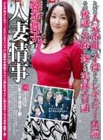 (15jmd42)[JMD-042] 人妻情事 巨乳人妻の深遠なる膣へ… 谷本舞子 ダウンロード