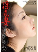 石黒京香(黒木かえで) Kyoka Ishiguro gets Dongs in Mouth and in Hairy Dark... jp