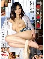 「燃エル人妻 佐々木涼」のパッケージ画像