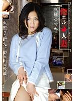 (15jmd54)[JMD-054] 燃エル人妻 真羅マキ ダウンロード