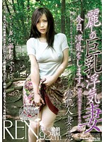 麗しの巨乳浮気妻 [れん27歳 <雪国の白乳>]清楚妻がエロく開花 家庭の為に体を売る背徳絶頂