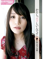 わたし、女々しいんです…人妻 沢田洋子 25歳