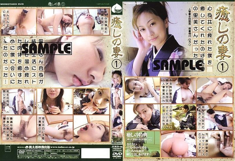 野外にて、浴衣の熟女、本田里美出演の露出無料動画像。癒しの妻 1