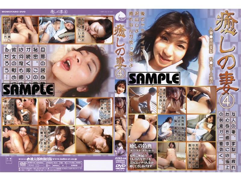 彼女、倖田李梨(倖田美梨、岩下美季)出演のカーセックス無料熟女動画像。癒しの妻 4