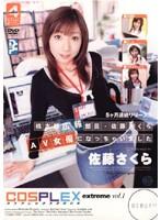 (15krd01)[KRD-001] コスプレックス2006 extreme vol.1 桃太郎広報部員・佐藤さくら AV女優になっちゃいました ダウンロード
