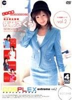 コスプレックス2006 extreme vol.2 佐藤さくら ダウンロード