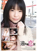 遠距離恋愛 〜5つのラブストーリー01