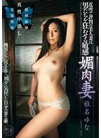 (15kumd00012)[KUMD-012] 近所で評判の美人妻は男たちを狂わせる敏感媚肉妻 椎名ゆな ダウンロード