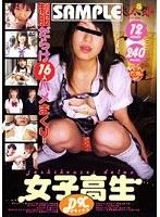 桃太郎 THE BEST 8 女子校生DX ダウンロード
