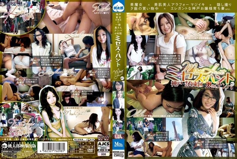 ホテルにて、メガネの奥様のナンパ無料熟女動画像。ミセスハント No.3 ~神戸vs東京台東区の奥さんナンパ~
