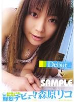 (15mlid01)[MLID-001] Debut… 森原リコ ダウンロード