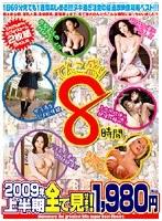 (15mmo00002)[MMO-002] てんこ盛り8時間 2009年上半期全て見せます! ダウンロード