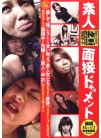 素人面接ドキュメント 強制No.03