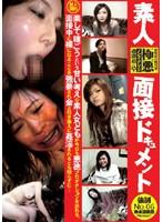 (15mnsd12)[MNSD-012] 素人面接ドキュメント 強制No.06 ダウンロード