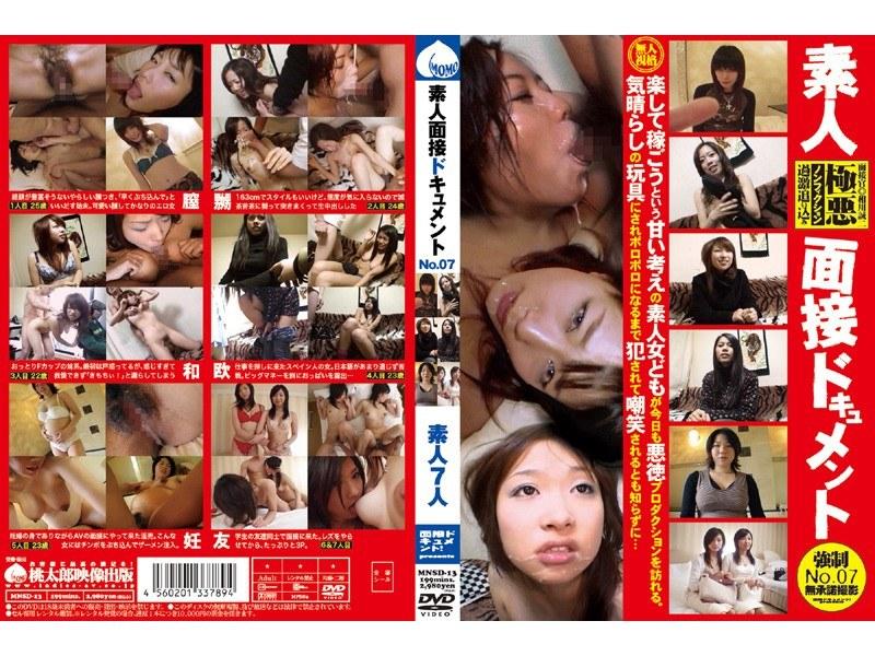 素人面接ドキュメント 強制No.07