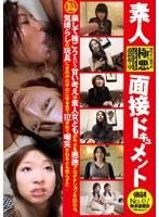 素人面接ドキュメント 強制No.07 ダウンロード