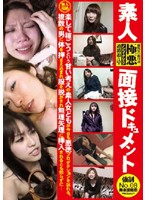 (15mnsd14)[MNSD-014] 素人面接ドキュメント 強制No.08 ダウンロード