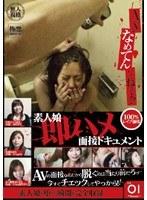 素人娘即ハメ面接ドキュメント FILE.01