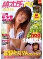 (15mpcd02)[MPCD-002] 桃太郎.TV プレミアムコンテンツ 02 ダウンロード