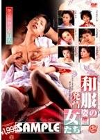 「猥褻委員会推奨 和服姿の発情女たち」のパッケージ画像