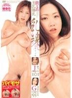 (15opd06)[OPD-006] 乳魂 挑発系美乳爆乳 ダウンロード