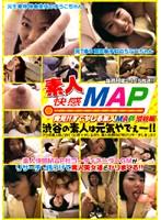 素人快感MAP 発見!!すぐヤレる素人MAP 渋谷編 ダウンロード